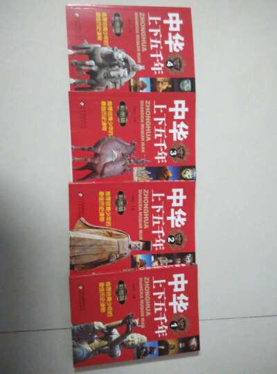 包邮中华上下五千年全套4册彩图青少年版 中国历史故事小学生三四五六年级课外书读物7-10岁 晒单图