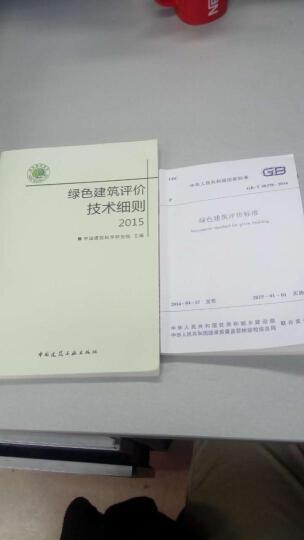 绿色建筑评价技术细则+GB/T50378-2014绿色建筑评价标准(2本书) 晒单图