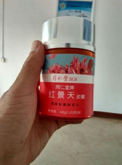 同仁堂 红景天胶囊 48g(400mg/粒*120粒) 晒单图
