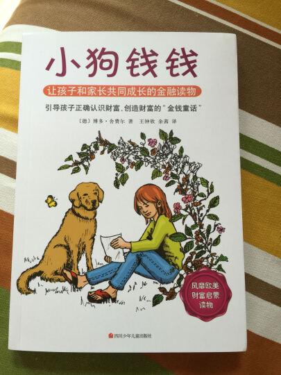 小狗钱钱的人生整理术:30日职场、生活、财富的赢家养成法则 晒单图