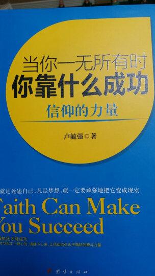 当你一无所有时,你靠什么成功:信仰的力量 晒单图