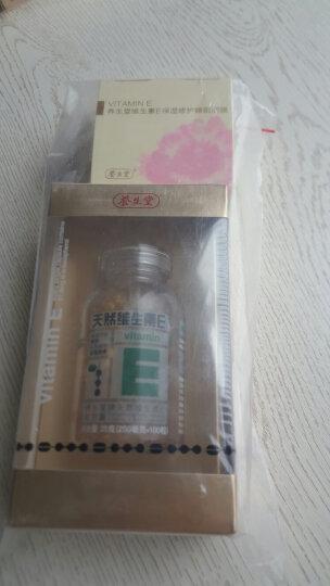 养生堂牌天然维生素E软胶囊100粒美容(祛黄褐斑)赠(VE睡眠面膜)或(VE护手霜) 赠品随机发货 晒单图
