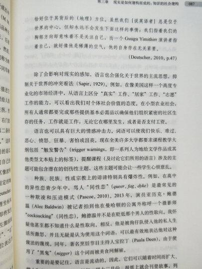 欢迎光临社会学(第11版) (上下) 晒单图