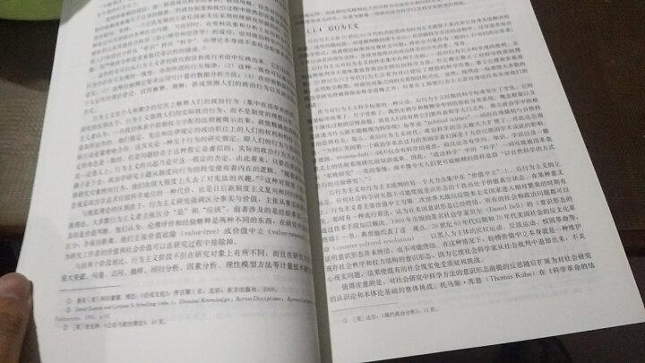 政治学原理(第三版)/新编21世纪公共管理系列教材 晒单图