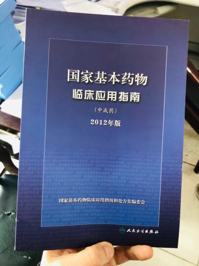 国家基本药物临床应用指南(化学药品和生物制品)(2012年版) 晒单图