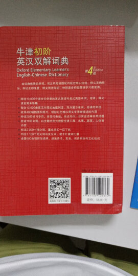牛津初阶英汉双解词典 第4版 商务印书馆初中小学生英语工具书英汉汉英全解牛津初阶第四版词条 晒单图