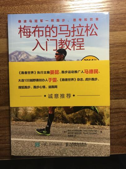 梅布的马拉松入门教程:像波马冠军一样跑步、思考和饮食 晒单图