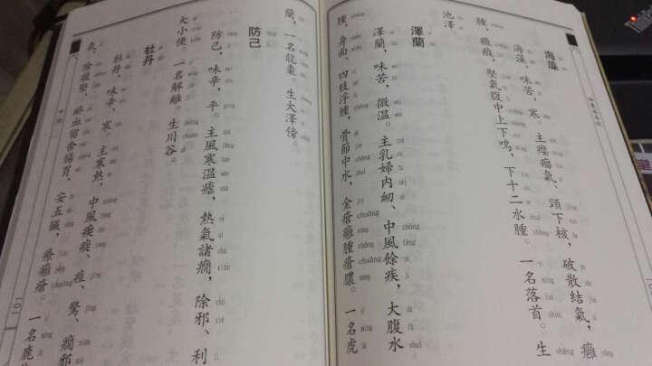 中华经典诵读教材:小学弦歌选 晒单图