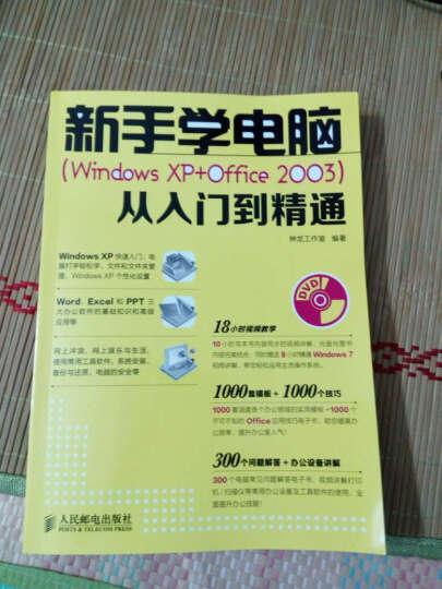 新手学电脑(Windows XP+Office 2003)从入门到精通(附DVD光盘1张) 晒单图