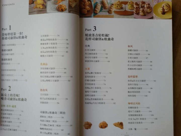日本烘焙师的专业配方:藤田千秋的司康饼和软曲奇 晒单图