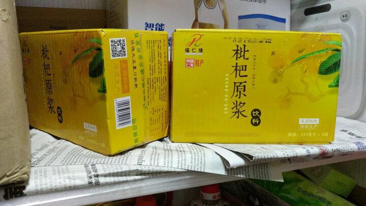 福仁缘 枇杷原浆饮料 果蔬汁 245ml*6听 整箱装 四川仁寿特产 晒单图