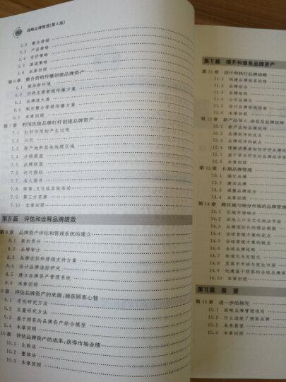 工商管理经典译丛·市场营销系列:战略品牌管理(第4版) 晒单图