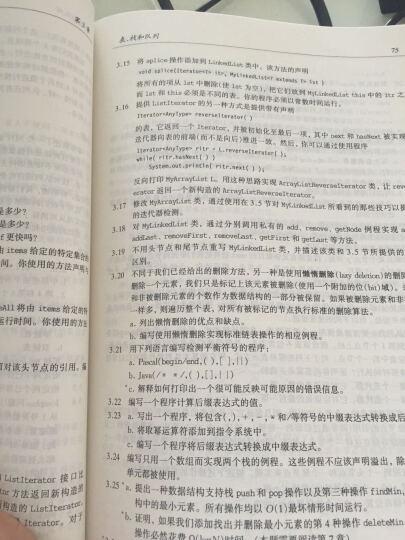 数据结构与算法分析:Java语言描述(第2版) 晒单图