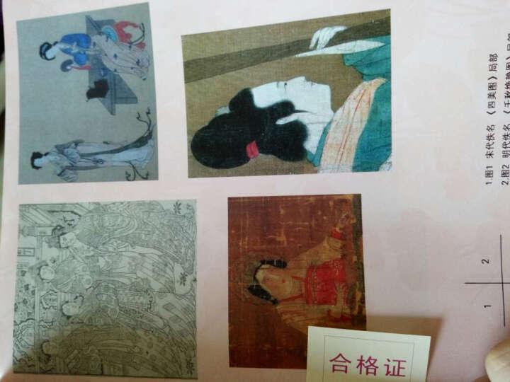 红妆翠眉:中国女子的古典化妆、美容 晒单图
