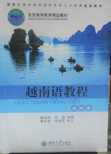 国家外语非通用语种本科人才培养基地教材:越南语教程(第4册) 晒单图