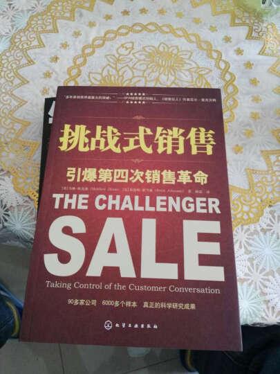 挑战式销售:引爆第四次销售革命 晒单图