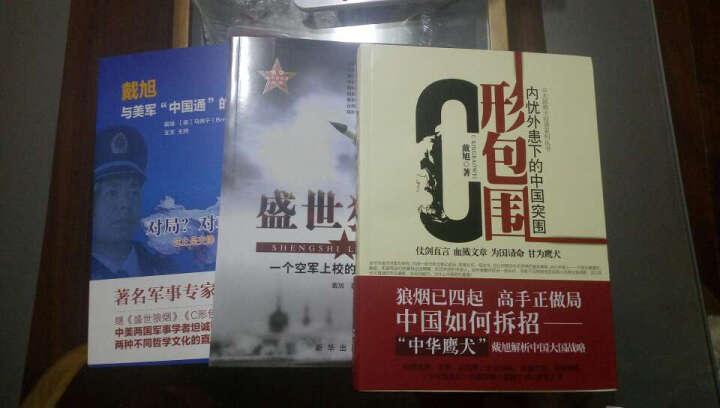 盛世狼烟+C形包围+戴旭与美军中国通的战略对话 戴旭共三册   晒单图