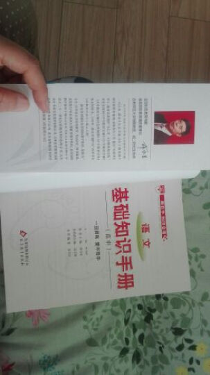 基础知识手册 高中语文 2015版 晒单图