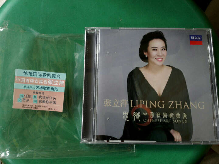 张立萍:思乡——中国艺术歌曲集(CD) 晒单图