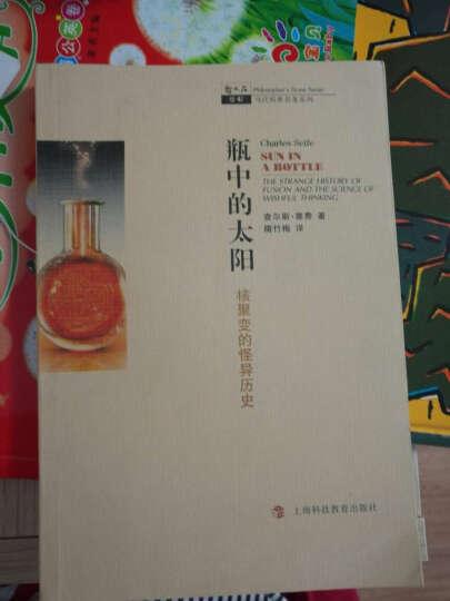 哲人石系列·瓶中的太阳:核聚变的怪异历史 晒单图