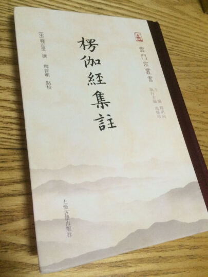 云门宗丛书:楞伽经集注 晒单图