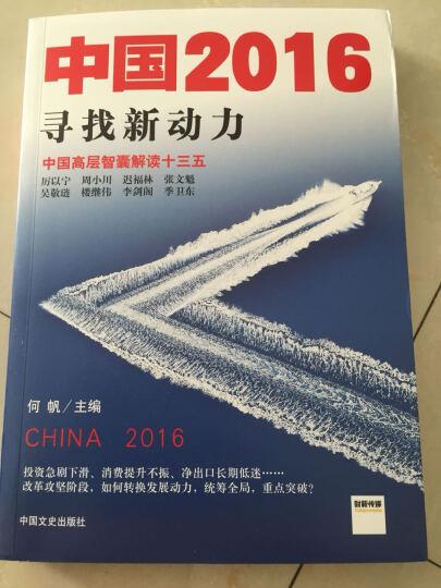 中国2016:寻找新动力 晒单图