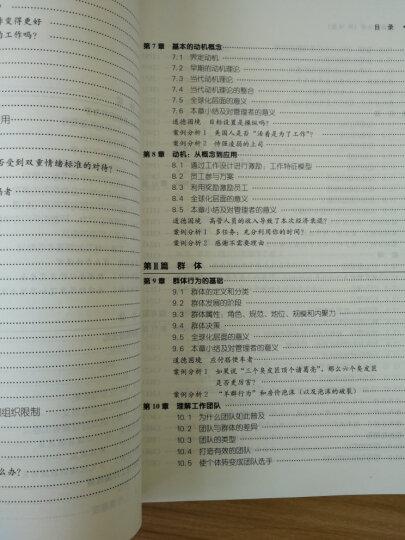 工商管理经典译丛:组织行为学(第14版) 晒单图