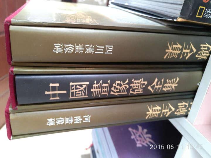 中国画像砖全集:全国其他地区画像砖 晒单图