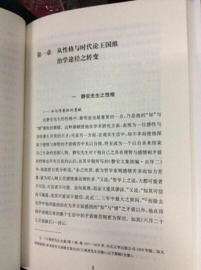 迦陵著作集:王国维及其文学批评 晒单图