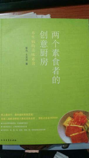 健康套装书(两个素食者的创意厨房+姜医师的餐桌) 晒单图