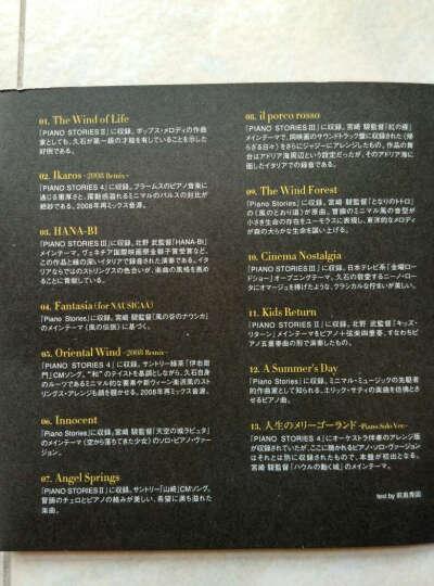 久石让:琴话绵绵最爱精选(14再版)(CD) 晒单图