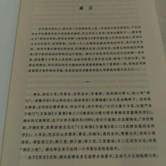 中华好诗词:杨柳岸晓风残月·柳永集 晒单图