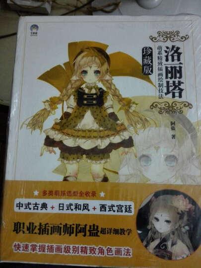 明星插画师教程:水色森女馆+洛丽塔(套装共2册) 晒单图