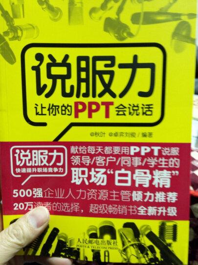 说服力:让你的PPT会说话(第2版) 晒单图