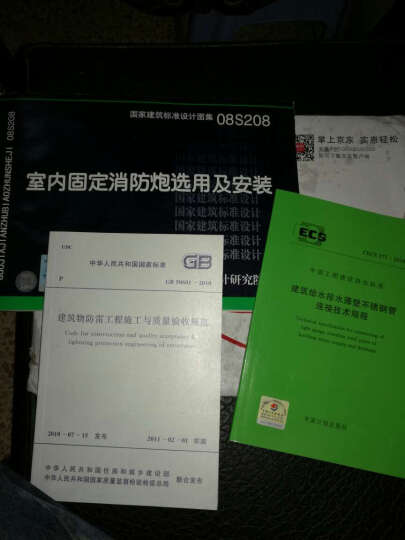 中国工程建设协会标准:建筑给水排水薄壁不锈钢管连接技术规程(CECS277:2010) 晒单图