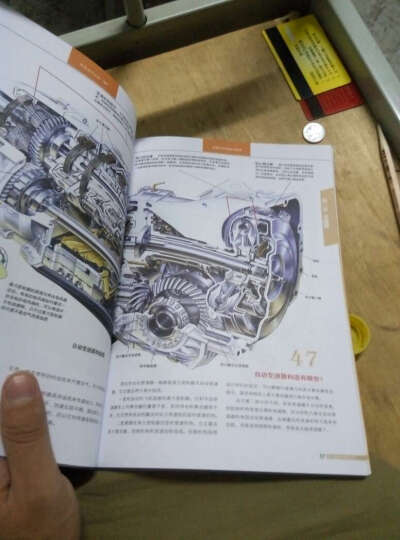 """汽车为什么会""""跑"""":图解汽车构造与原理(第2版) 晒单图"""