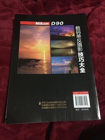 Nikon D90数码单反摄影技巧大全 晒单图