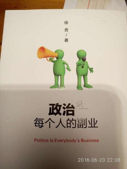 政治是每个人的副业 晒单图