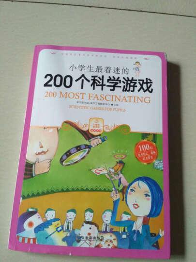 小学生爱读本·益智游戏:小学生最迷的200个科学游戏 晒单图