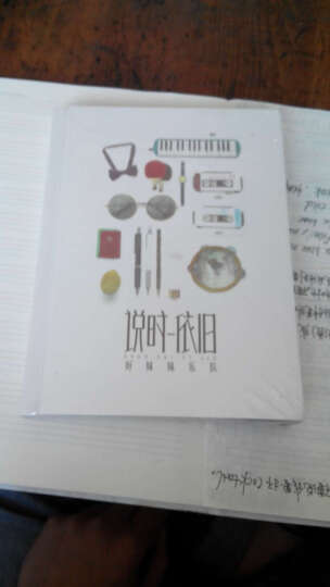 好妹妹-2014全新专辑《说时依旧》(CD)(京东专卖) 晒单图