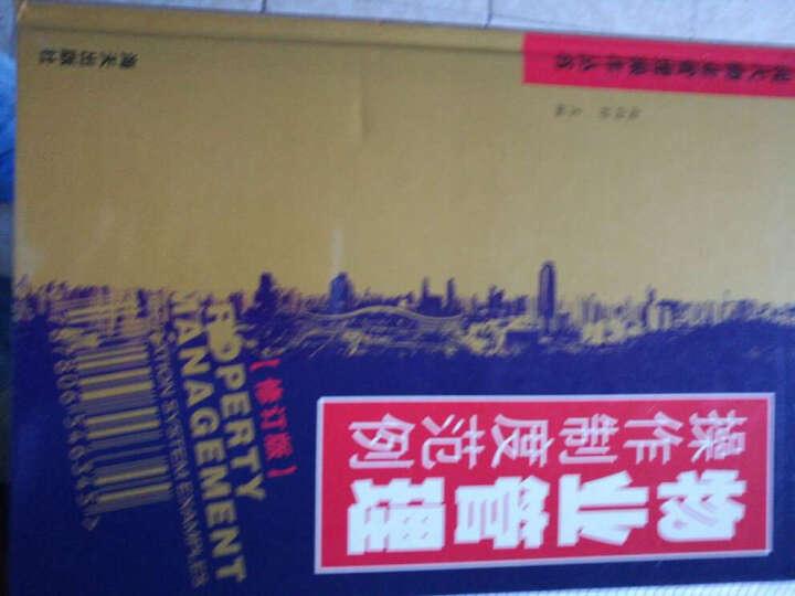 物业管理操作制度范例(修订版)//现代物业管理操作丛书 晒单图
