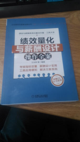 企业规范化管理全案丛书:绩效量化与薪酬设计操作全案 晒单图