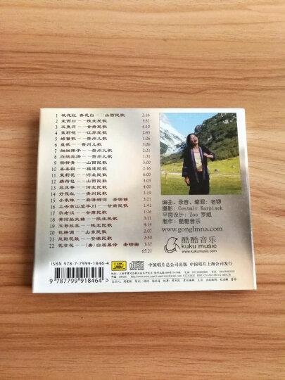 龚琳娜:走西口 中国民歌(CD) 晒单图