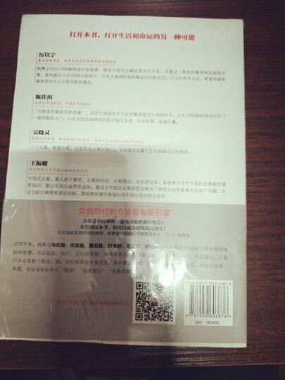 中国式众筹:改变你我未来的方法 晒单图