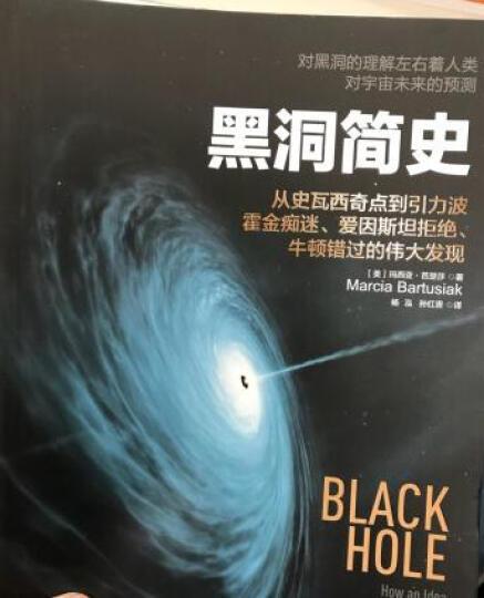 黑洞简史:从史瓦西奇点到引力波 霍金痴迷、爱因斯坦拒绝、牛顿错过的伟大发现 晒单图
