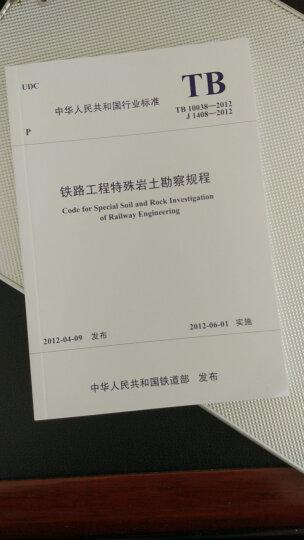 TB 10038-2012 铁路工程特殊岩土勘察规程 【注册岩土工程师考试规范】 晒单图