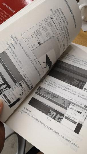 京东平台运营案例精解  晒单图