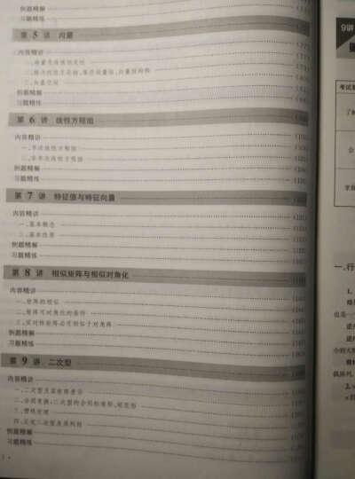 2017张宇线性代数9讲 晒单图
