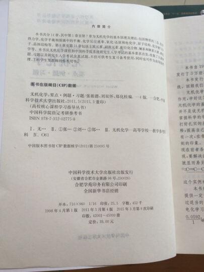 无机化学:要点.例题.习题(第4版) 晒单图