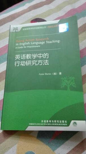 英语教学中的行动研究方法 晒单图